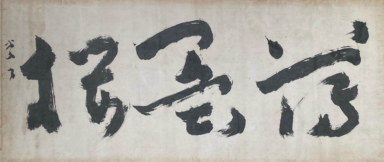 米山の書「薄墨桜」